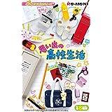 Mini Samples of High School Memory Box