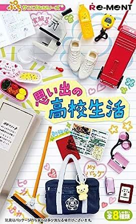 ぷちサンプル 思い出の高校生活 BOX