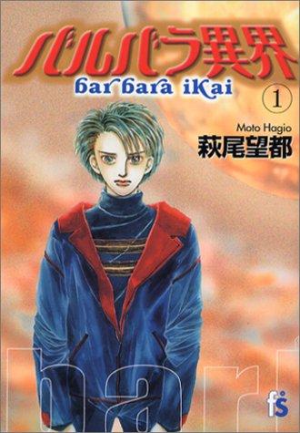 バルバラ異界 (1) (flowers comics)