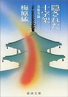 隠された十字架―法隆寺論 (新潮文庫)