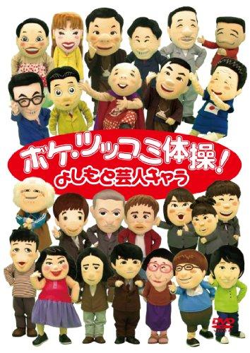 ボケ・ツッコミ体操!  [DVD]
