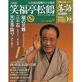 CDつきマガジン 隔週刊 落語 昭和の名人 決定版 全26巻(19) 六代目 笑福亭松鶴