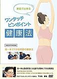 家庭でできる ワンタッチピンポイント健康法[DVD]