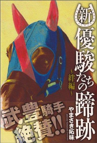 新・優駿たちの蹄跡 ~絆編~