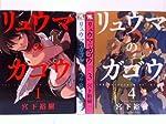 リュウマのガゴウ コミック 1-4巻セット (ヤングキングコミックス)