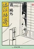渋江抽斎 (中公文庫)
