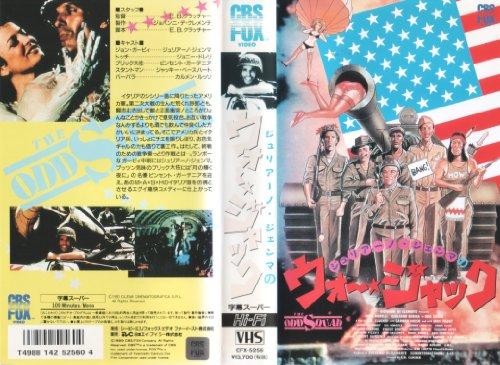 ウォー・ジャック [VHS]
