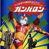 小さなスーパーマン ガンバロン オリジナルサウンドトラック