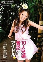 10人兄弟貧乏アイドル☆―私、イケナイ少女だったんでしょうか?