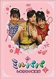 ミルパパ~幸せの雑貨店~ Vol.1 [DVD]