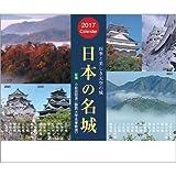「日本の名城」卓上カレンダー(2017年版)