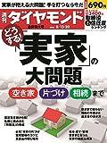 「週刊ダイヤモンド 2016年 8/13・20 合併特大号 [雑誌] (ど...」販売ページヘ