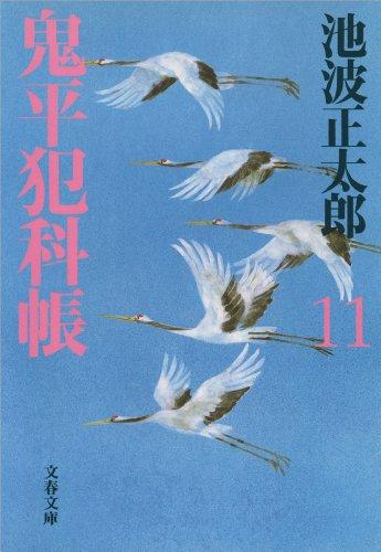 鬼平犯科帳(十一)