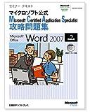 MCAS Word2007 満点合格!