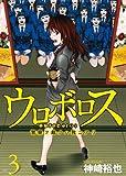 ウロボロス―警察ヲ裁クハ我ニアリ― 3巻