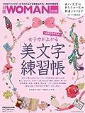 女子力が上がる 美文字練習帳 (日経ホームマガジン 日経WOMAN別冊)