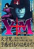 Y十M(ワイじゅうエム)~柳生忍法帖~(4) (ヤンマガKCスペシャル)