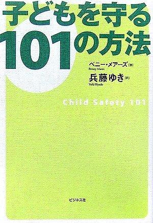 子どもを守る101の方法