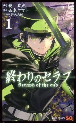 終わりのセラフ 1 (ジャンプコミックス)