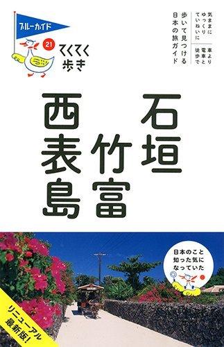 石垣・竹富・西表島 (ブルーガイドてくてく歩き)