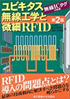 ユビキタス無線工学と微細RFID―無線ICタグの技術