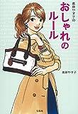 進藤やす子のおしゃれのルール (宝島SUGOI文庫)