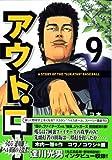 アウト・ロー 9 (ヤングマガジンコミックス)