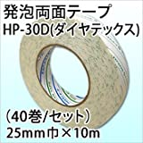 発泡両面テープ HP-30D 25mm巾×10m(40巻/セット)