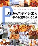 パリのパティシエと夢のお菓子をめぐる旅—Paris sweets book