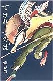 てけれっつのぱ (柏艪舎文芸シリーズ) 蜂谷 涼 / 柏艪舎