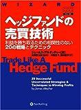 ヘッジファンドの売買技術-利益を勝ち取るための相関性のない20の戦略とテクニック