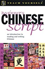 Read and Write Chinese Script A Teach Yourself Guide by Elizabeth Scurfield