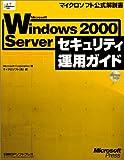 Microsoft Windows2000Serverセキュリティ運用ガイド マイクロソフト公式解説書