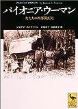 パイオニア・ウーマン―女たちの西部開拓史 (講談社学術文庫)