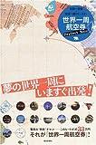世界一周航空券 Perfect Book