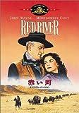 赤い河 オリジナル・バージョン [DVD]