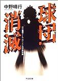 球団消滅―幻の優勝チーム・ロビンスと田村駒治郎 (ちくま文庫)