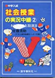 中学入試 社会授業の実況中継〈2〉―わたしたちの生活と政治 (中学入試・実況中継シリーズ)