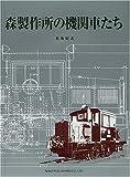 森製作所の機関車たち
