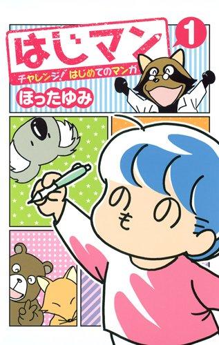 はじマン 1 チャレンジ! はじめてのマンガ (ジャンプコミックス)