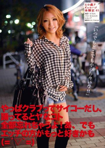 エロ過ぎギャルハメ体験記05 [DVD]