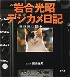 岩合光昭デジカメ日記
