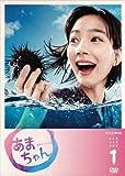 あまちゃん 完全版 DVD-BOX 1[DVD]