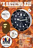 A BATHING APE(R) 2009 SPRING COLLECTION smart&mini特別編集  (e-MOOK)