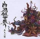 NAISHIYO-SEKAI