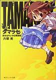 タマラセ 彼女はキュートな撲殺魔 (角川スニーカー文庫)