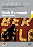 DIRECTORS LABEL マーク・ロマネック BEST SELECTION [DVD]