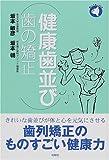 健康歯並び 歯の矯正 (旬報社まんぼうシリーズ)