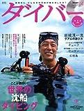 ダイバー 2009年 04月号 [雑誌]