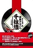 洋楽アルバム 千枚漬 20世紀名盤珍盤必聴ガイド1000選 (ShoPro Books)